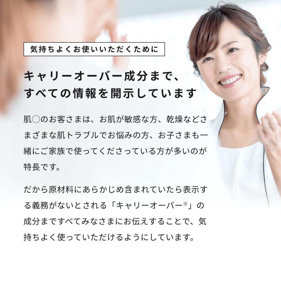 肌〇 HADAMARU ( オールインワンゲル / 敏感肌 / トラブル肌 / 乾燥肌 / ヒト型セラミド ) 保湿 アクアモイスチャーゲル150g|hadamaru|18