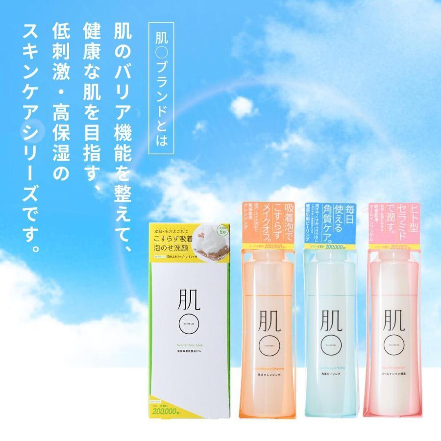 肌〇 HADAMARU ( オールインワンゲル / 敏感肌 / トラブル肌 / 乾燥肌 / ヒト型セラミド ) 保湿 アクアモイスチャーゲル150g|hadamaru|20