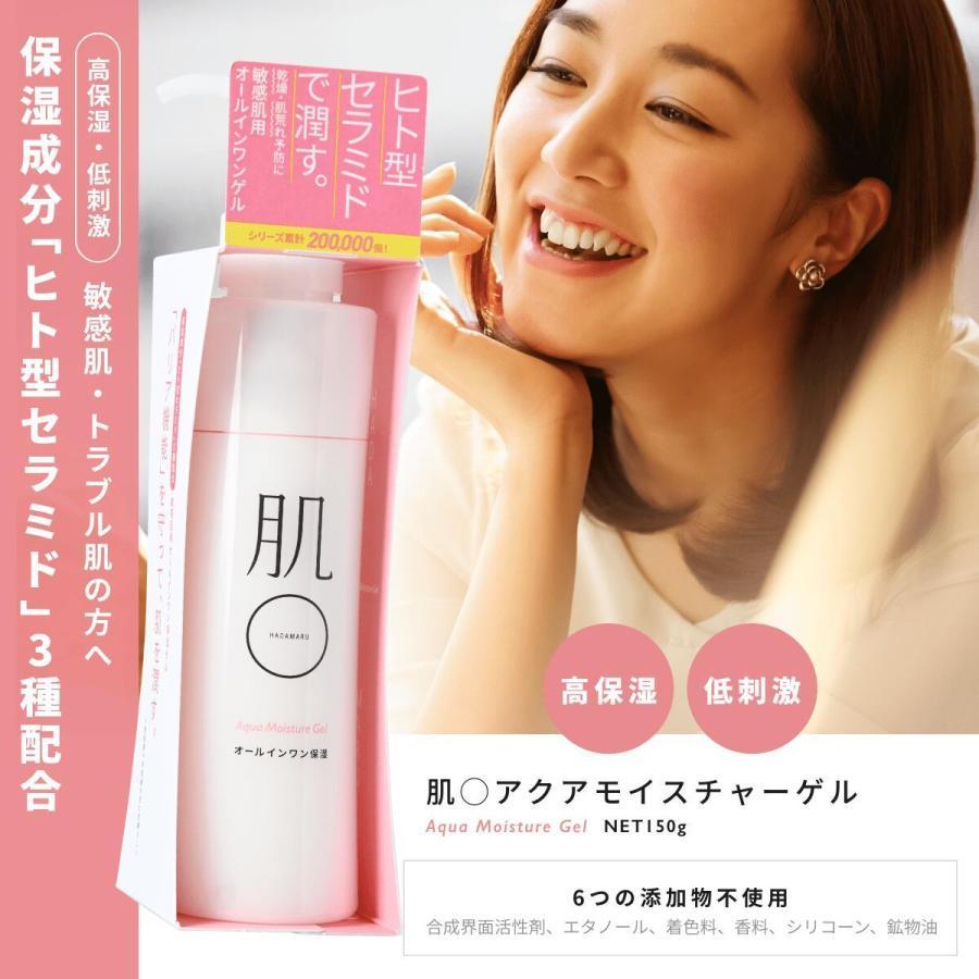 肌〇 HADAMARU ( オールインワンゲル / 敏感肌 / トラブル肌 / 乾燥肌 / ヒト型セラミド ) 保湿 アクアモイスチャーゲル150g|hadamaru|07
