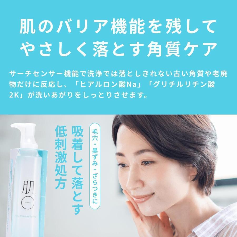 肌〇 HADAMARU ( ピーリングジェル / 角質ケア/ 低刺激 / 敏感肌 / トラブル肌 ) アクアモイスチャーピーリング 150g|hadamaru|12