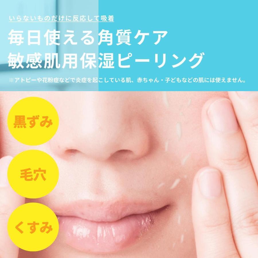 肌〇 HADAMARU ( ピーリングジェル / 角質ケア/ 低刺激 / 敏感肌 / トラブル肌 ) アクアモイスチャーピーリング 150g|hadamaru|07