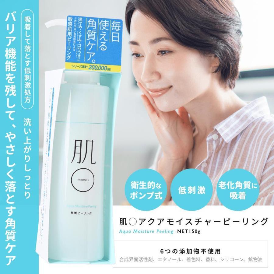 肌〇 HADAMARU (洗顔石鹸 60g / ピーリング 150g / アクアモイスチャーゲル 150g ) スターターセット保湿 低刺激 敏感肌|hadamaru|08