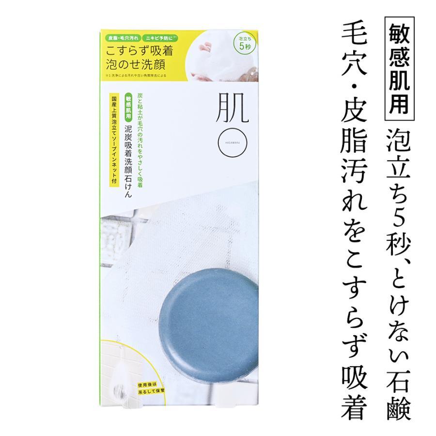 肌〇 HADAMARU ( 洗顔石鹸 / 敏感肌 / 赤ちゃん / 低刺激  / 保湿 / 固形石鹸 ) ナチュラルフェイスソープ 60gネット付き|hadamaru