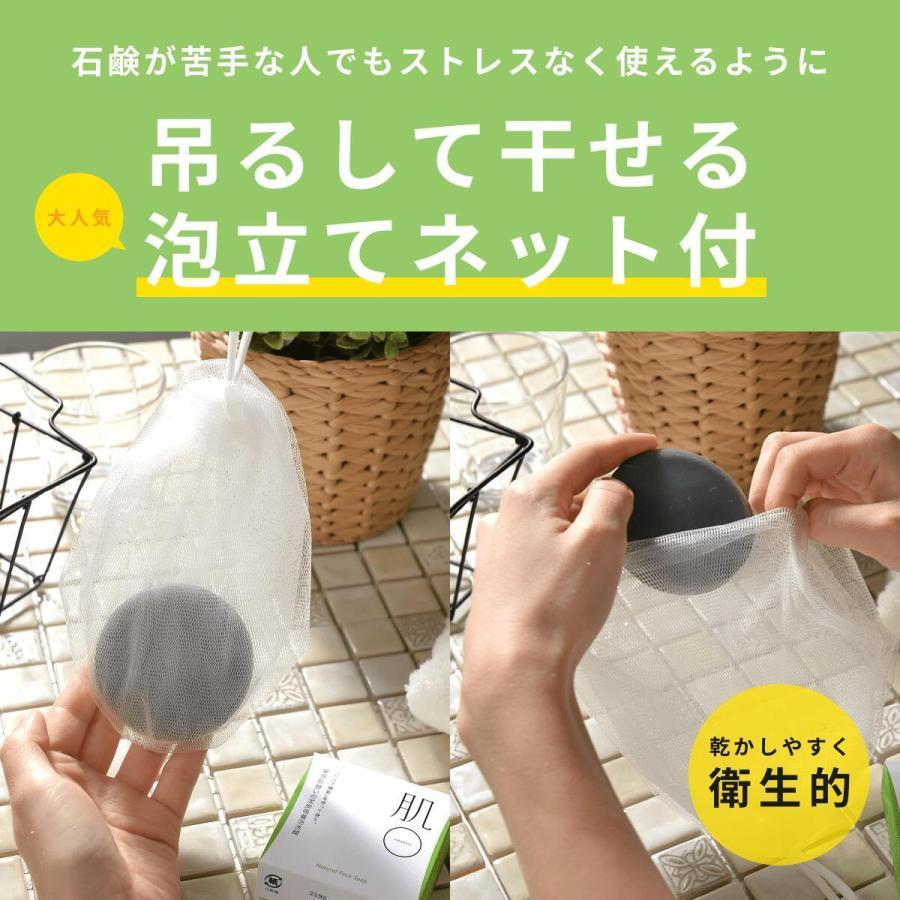 肌〇 HADAMARU ( 洗顔石鹸 / 敏感肌 / 赤ちゃん / 低刺激  / 保湿 / 固形石鹸 ) ナチュラルフェイスソープ 60gネット付き|hadamaru|11