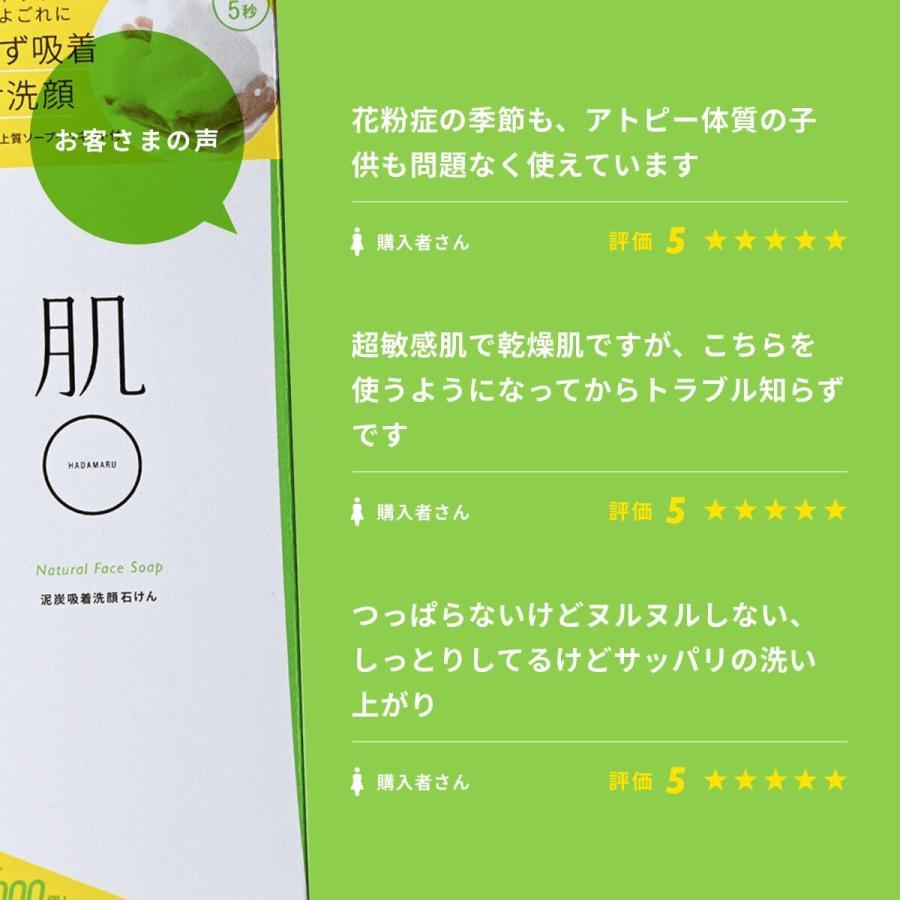 肌〇 HADAMARU ( 洗顔石鹸 / 敏感肌 / 赤ちゃん / 低刺激  / 保湿 / 固形石鹸 ) ナチュラルフェイスソープ 60gネット付き|hadamaru|13
