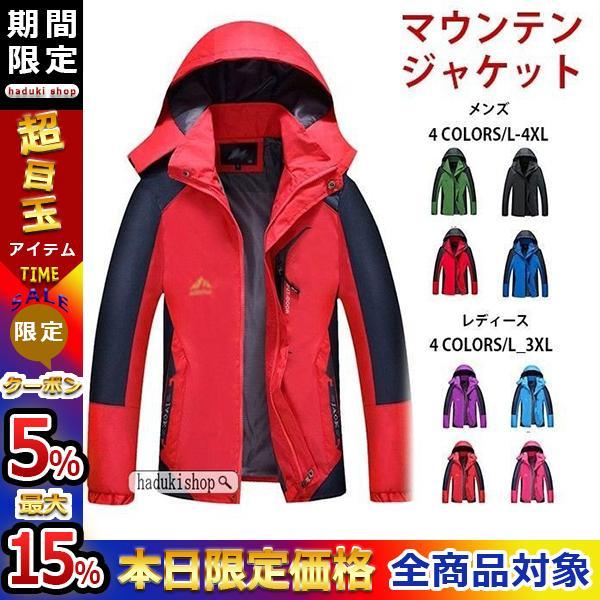 スノーボードウェア スキーウェア マウンテンジャケット 登山用 アウトドア ジャケット 防風 防寒 メンズ レディース 大きいサイズ ファッション|hadukishop