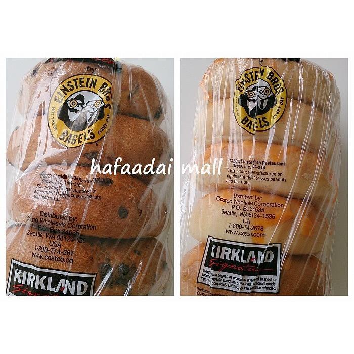 バラエティ ベーグルパン 6個入り×2袋  コストコ カークランド パン hafaadaimall 02