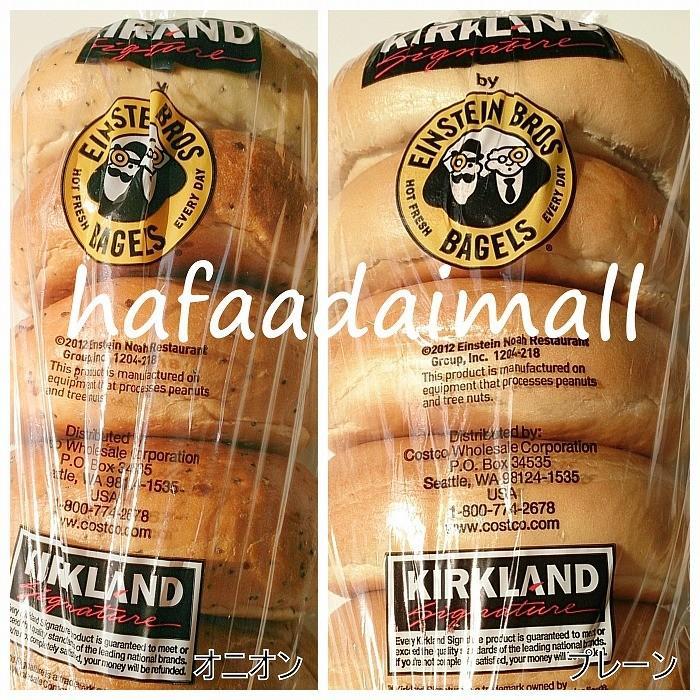 バラエティ ベーグルパン 6個入り×2袋  コストコ カークランド パン hafaadaimall 03