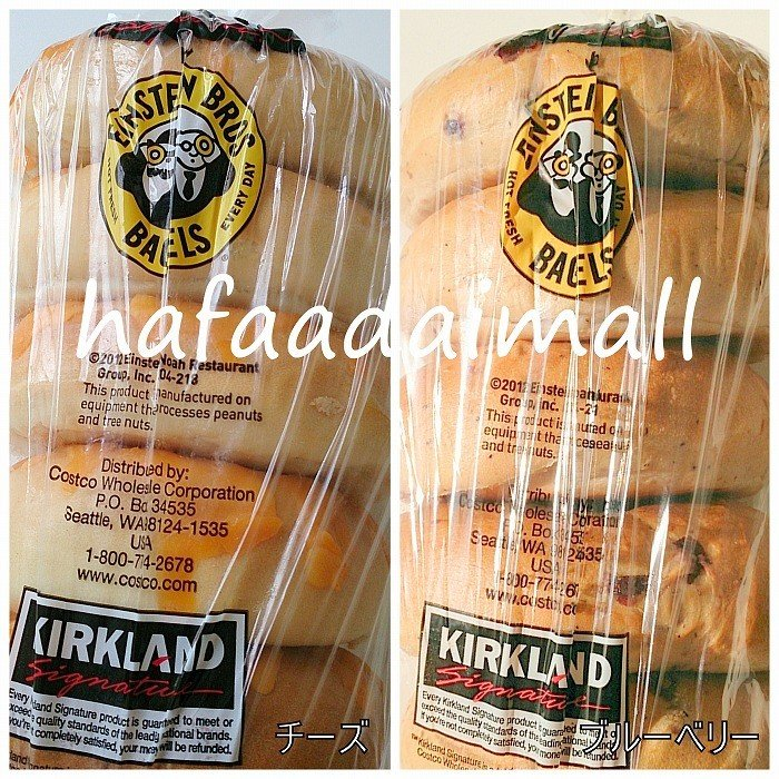 バラエティ ベーグルパン 6個入り×2袋  コストコ カークランド パン hafaadaimall 04