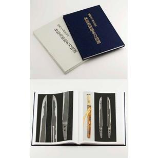 書籍「林原美術館名刀図譜」A3上製版|hagane-clubnew