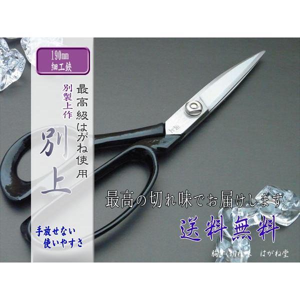 はさみ 裁ち鋏(ラシャ切り鋏)細工鋏業務用最高級鋼入り  別上 190mm|haganedo
