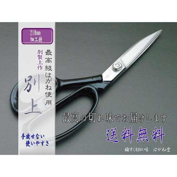 はさみ 裁ち鋏(ラシャ切り鋏)細工鋏業務用最高級鋼入り  別上 210mm haganedo