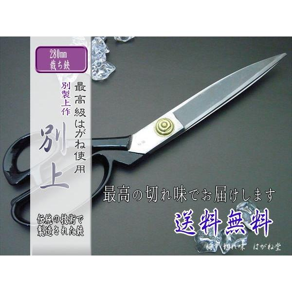 はさみ 裁ちばさみ(ラシャ切り鋏)業務用最高級鋼入り サイズ280mm 別上 |haganedo