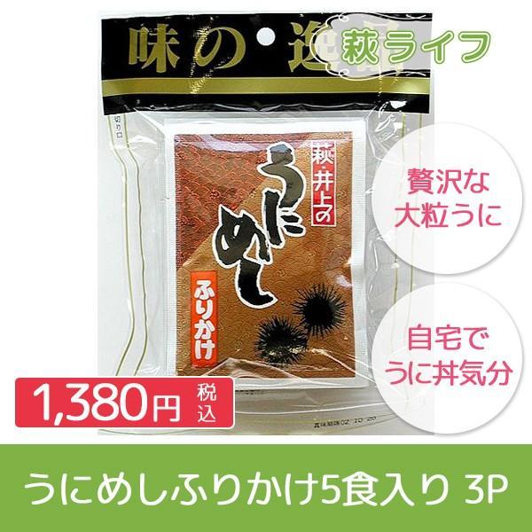 うにめしふりかけ5食分3P 大粒うにをフリーズドライ 贅沢めしとも ご飯のお供 プチギフト|hagi-life