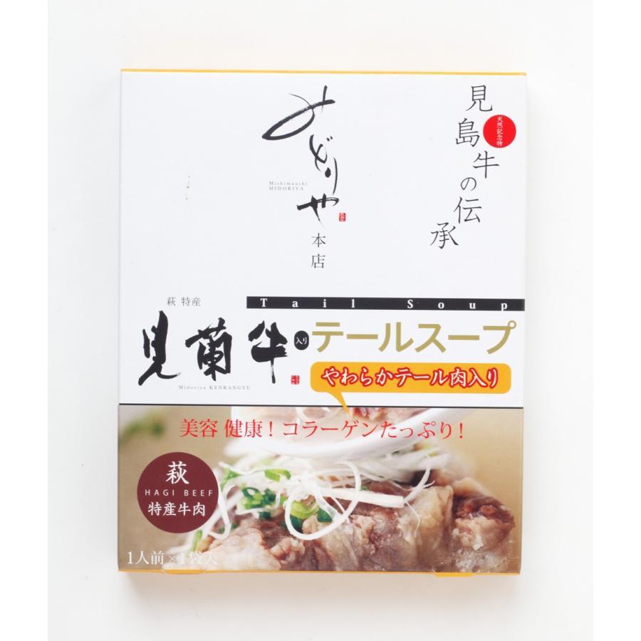 萩産「見蘭牛」入りテールスープ2食分|hagi-life|02
