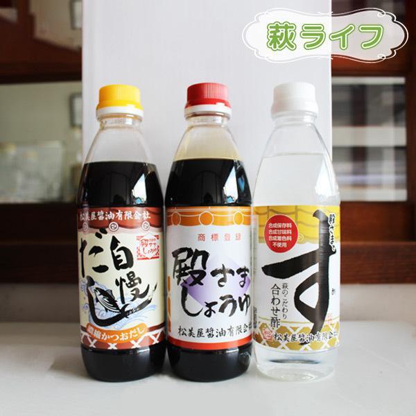 詰め合わせセット(殿さま醤油500ml+だし自慢500ml+殿さま合わせ酢500ml)|hagi-life