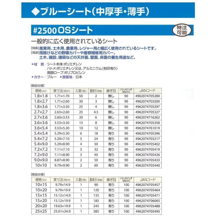 ブルーシート OS#2500 ジャンボシート 10mX20m|hagihara-e|06
