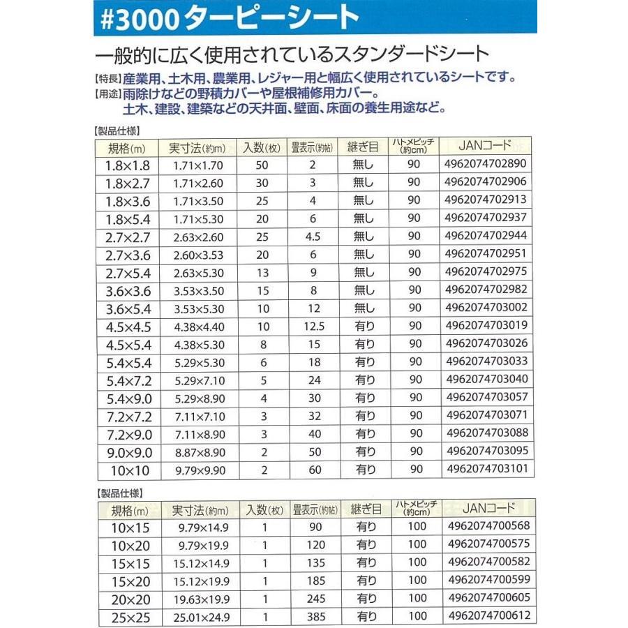 ブルーシート ターピー#3000 5.4mX7.2m|hagihara-e|05