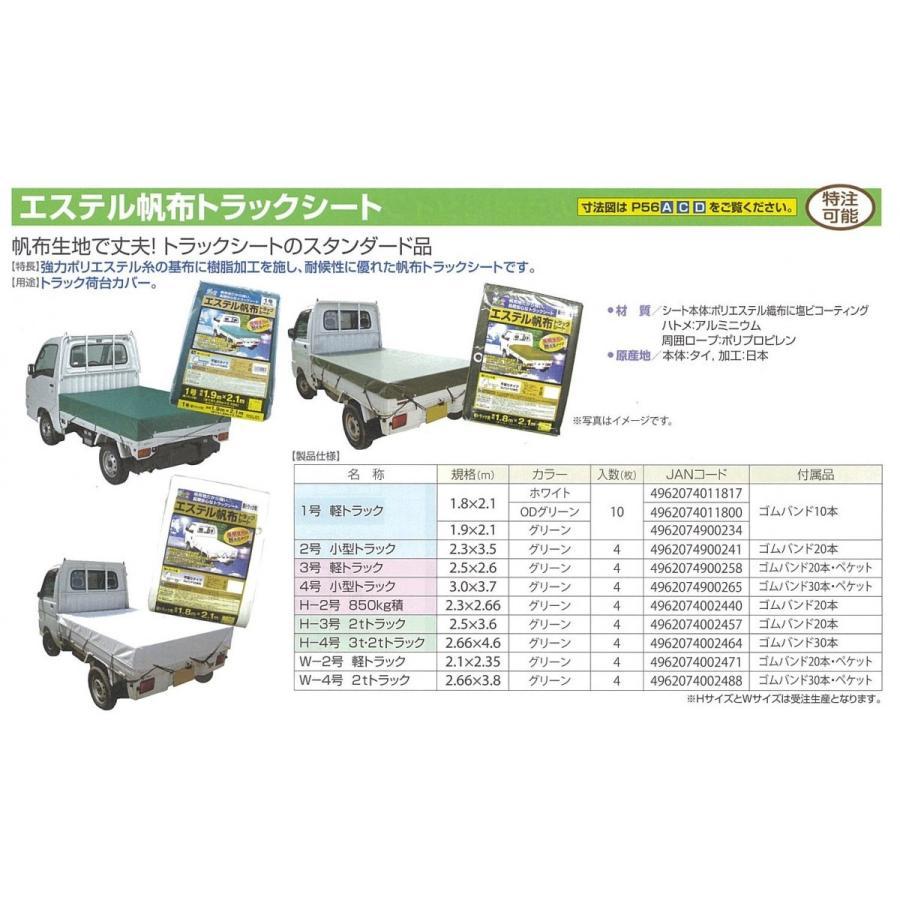 トラックシート 4号 3.0mX3.7m エステル帆布グリーン|hagihara-e|03