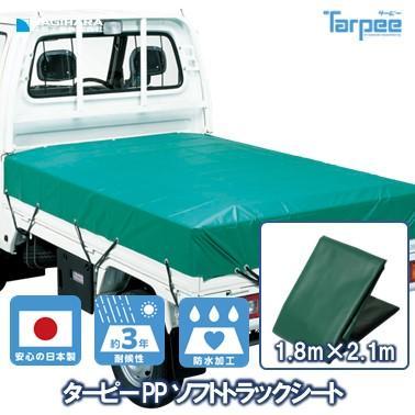 PPソフト トラックシート 1号 1.8mX2.1m グリーン hagihara-e
