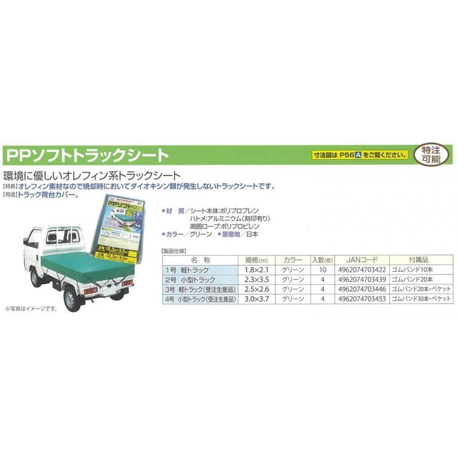 PPソフト トラックシート 1号 1.8mX2.1m グリーン hagihara-e 02