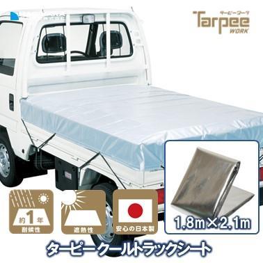 クールトラックシート アルミブラック 1号 1.8mx2.1m hagihara-e