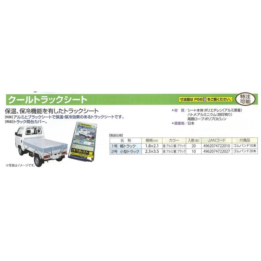 クールトラックシート アルミブラック 1号 1.8mx2.1m hagihara-e 04