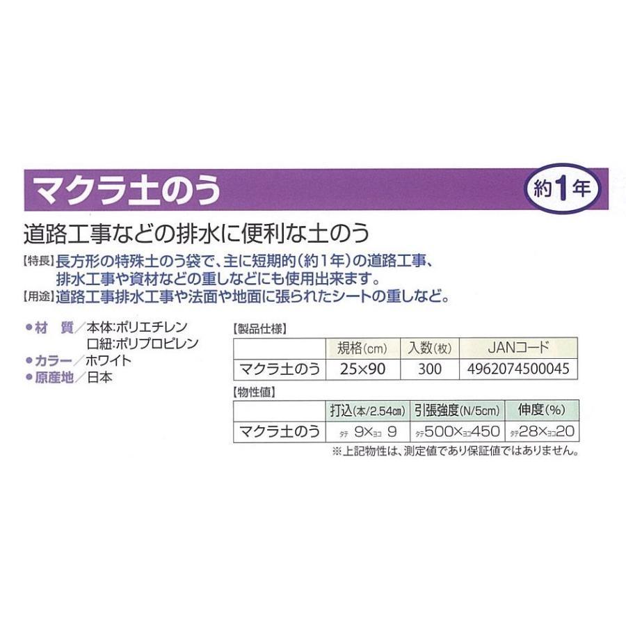 国産 マクラ土のう 300袋 hagihara-e 02