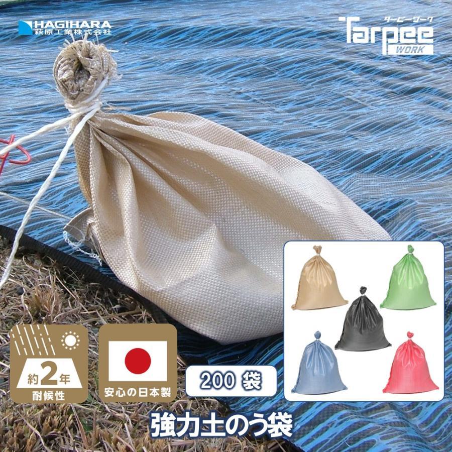 国産 カラー強力袋 ベージュ 200袋 hagihara-e