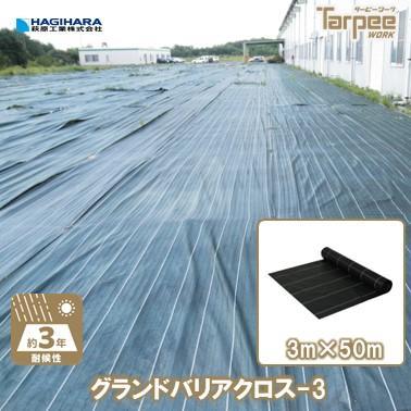 グランドバリアクロス-3 防草シート 3.0mX50m巻き
