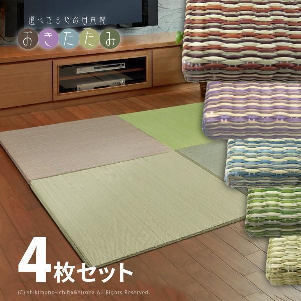 置き畳 ふち無し い草 5色 約82×82×1.5cm (約半畳) (正方形) ( お得な4枚セット) 4枚 日本製 DIYカット不可
