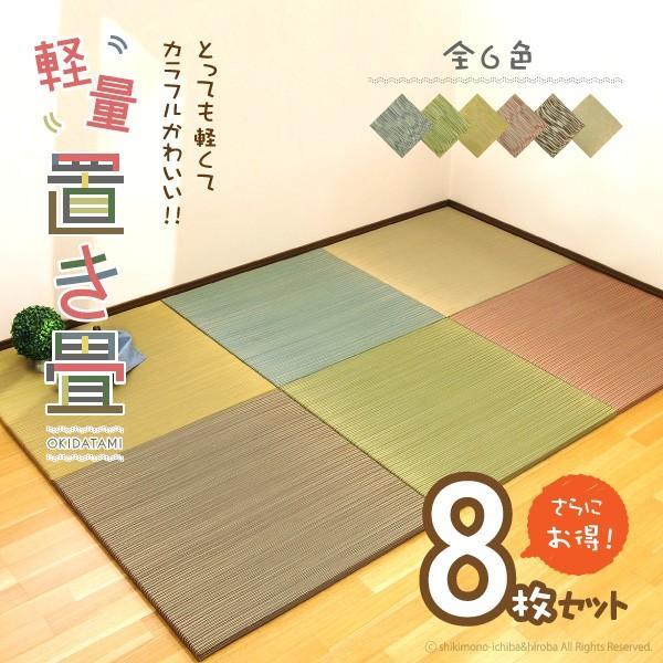 (お得な8枚セット)カラフル可愛い!軽量 置き畳 約半畳 正方形 約82×82×2.5cm 1枚 い草 縁なし DIY カット可能 民泊