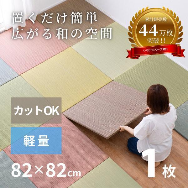 畳 置き畳 ユニット畳 い草 82×82×2.5cm (1枚) 半畳 DIY カット可能 おしゃれ 可愛い 軽量 琉球畳風 無料サンプルあり 彩 いろどり