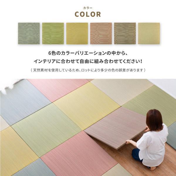 畳 置き畳 ユニット畳 い草 82×82×2.5cm (1枚) 半畳 DIY カット可能 おしゃれ 可愛い 軽量 琉球畳風 無料サンプルあり 彩 いろどり hagihara6011 09