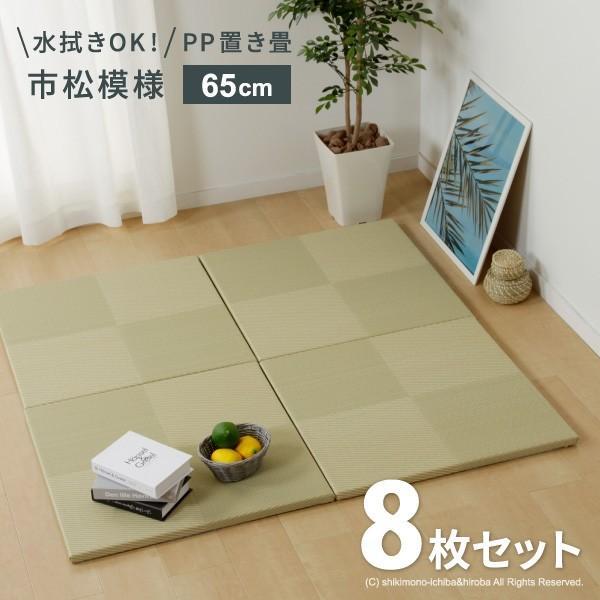 (8枚セット) 水拭きできる PP 置き畳 市松模様 約65×65×2.5cm ポリプロピレン 半畳 正方形 ふちなし 縁なし フロア畳 ユニット畳 システム畳
