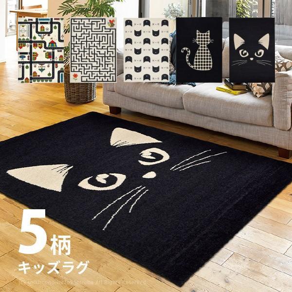 (5柄)ウィルトン織 キッズラグ SWING 約120×170cm(約1畳) モノトーン 子供用 おしゃれ 道路ラグ 猫柄 ネコ ねこ 白黒 かわいい