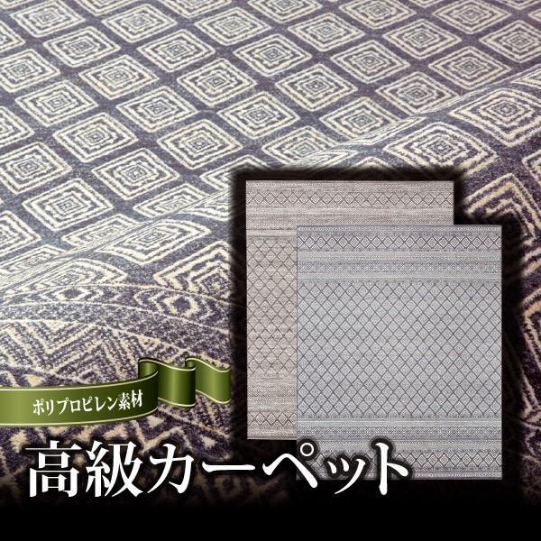 高級カーペット ラグ ピアッツォ 12253 約240×330cm(約5畳) モロッカン エスニック モダン おしゃれ