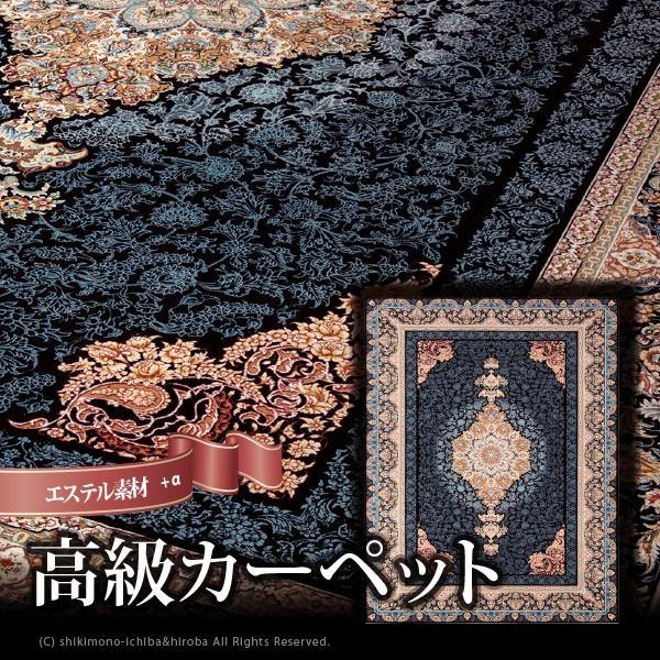 高級カーペット ラグ カスカード HBB40 約300×400cm(約8畳) エレガント 洋風 ゴージャス クラシック 豪邸