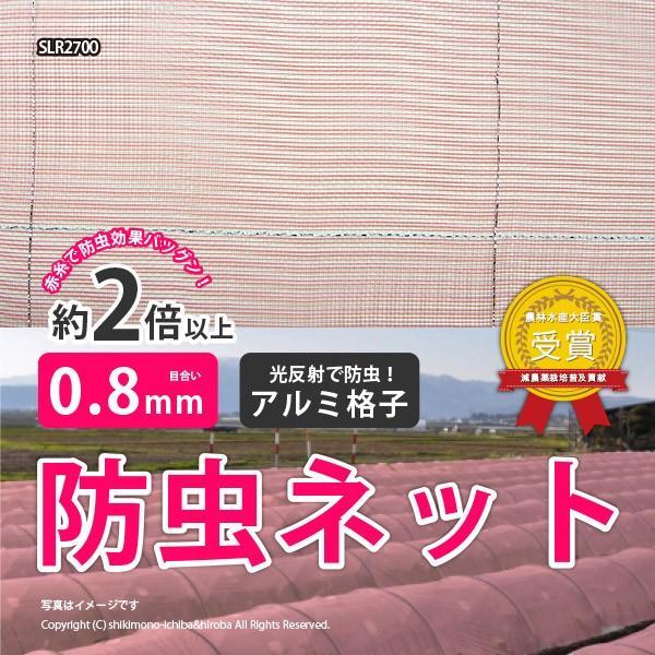 防虫ネット サンサンネット eレッド 赤生地 アルミ格子付き SLR2700(0.8mm) 約幅0.9×長さ100m 園芸 畑 農業 防虫シート