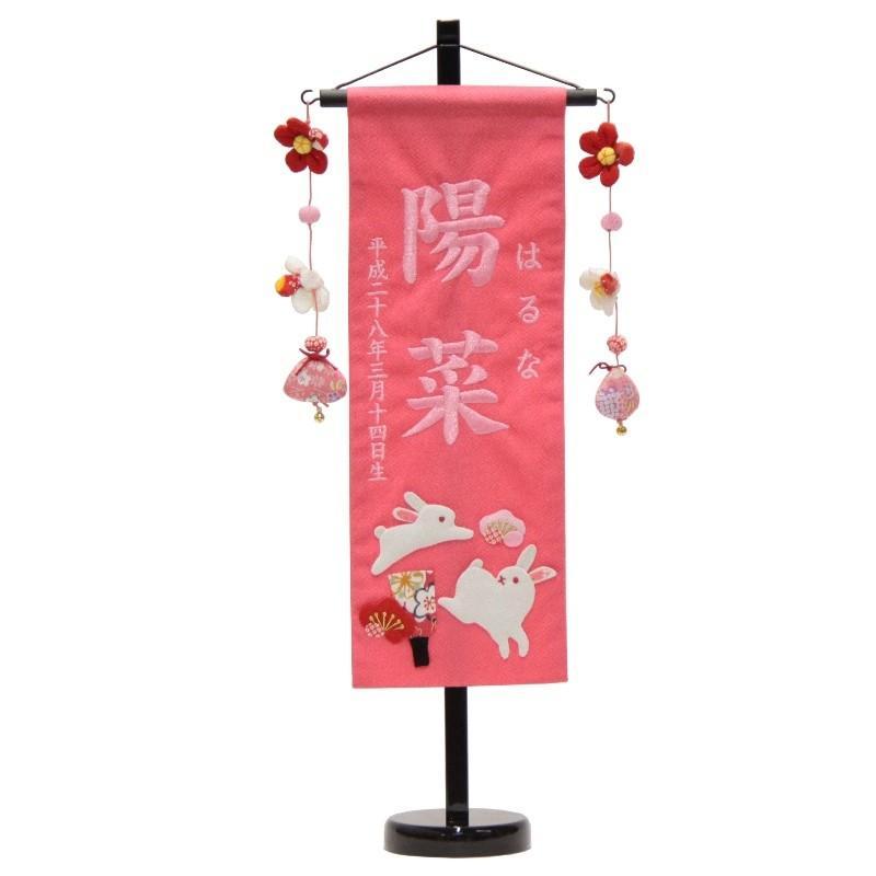 【名前旗】押絵親子うさぎピンク【特中】高さ56cm 18name-yo-3【ラメピンク糸刺繍名入れ】