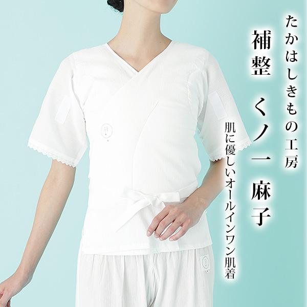 たかはしきもの工房 補正 くノ一麻子 国産綿楊柳 S ST M L LL 着物 補正下着 肌襦袢 女性用 レディース hai-kara