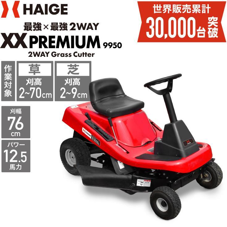 草刈り機 乗用型 乗用草刈り機 エンジン式 乗用自走草刈り機 自走式 草刈機 HG-SK9950K 12.5馬力 送料無料(1年保証)(西濃)