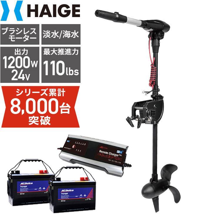 セット販売品 エレキモーターすぐ使えるセット HS-50728+ 充電器 + バッテリー2個セット