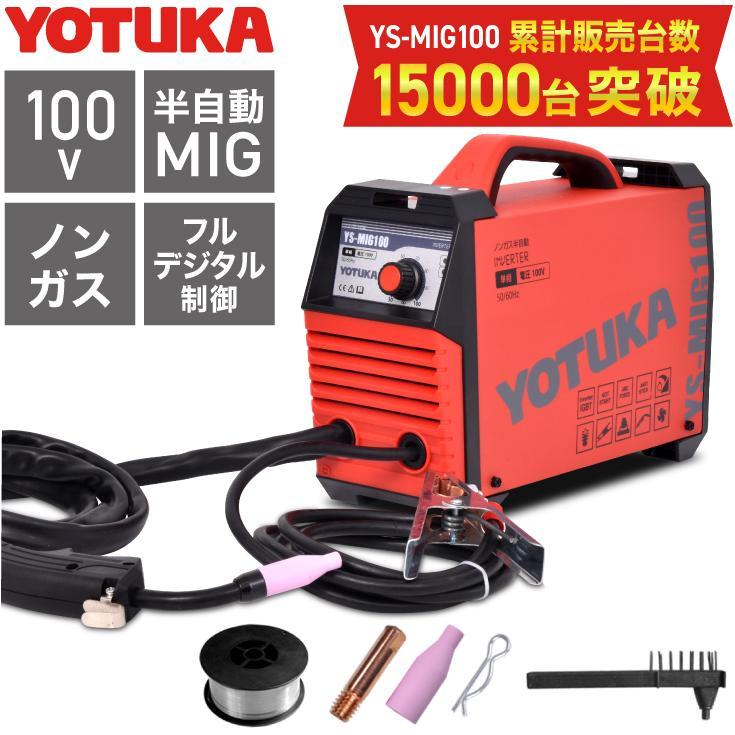 ※数量限定 YOTUKA 溶接機 インバーター 半自動 100V ノンガス 小型 軽量 5.5kg 50Hz 60Hz YS-MIG100 送料無料 1年保証 フラックスワイヤ
