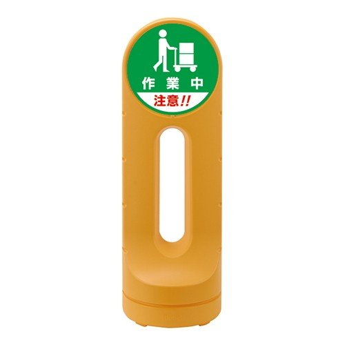 日本緑十字社:スタンドサイン 型式:RSS125R-10(398210)