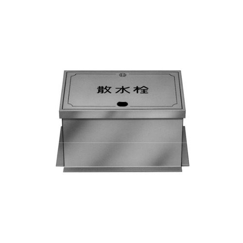 長谷川鋳工所:ステンレス製散水栓ボックス 型式:B3-SGL