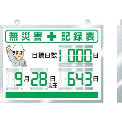 ユニット デジタル無災害記録表 454×604×25厚 867-18A ( 86718A )
