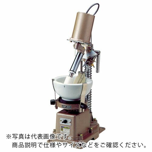 日陶 自動乳鉢 ALM−200DX ALM-200DX ( ALM200DX )