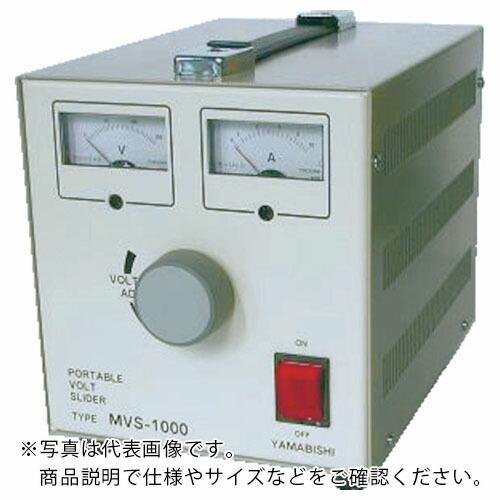 山菱 ボルトスライダー据置型 出力保護ヒューズ付 最大電流5.2A 入力電圧100V MVS-520 ( MVS520 )