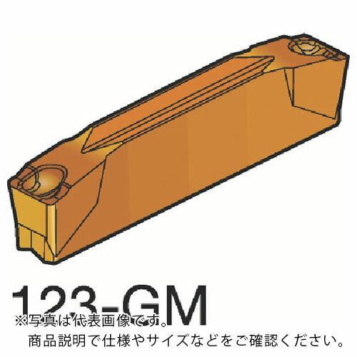 サンドビック コロカット2 突切り・溝入れチップ H13A N123E2-0239-0002-GM ( N123E202390002GM ) 【10個セット】